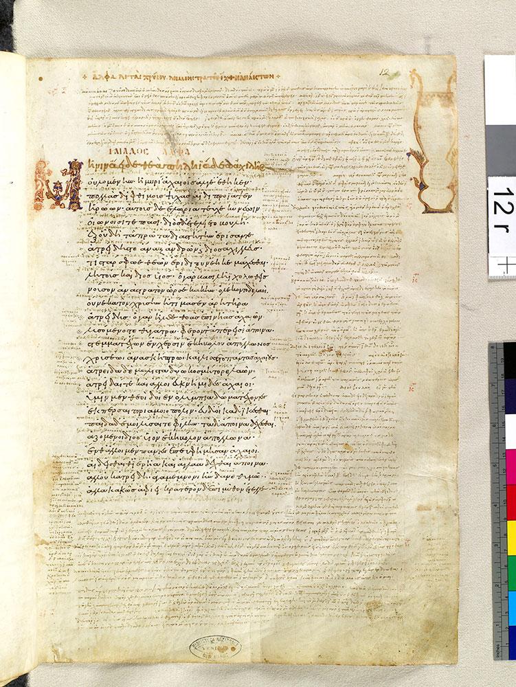 Venetus A, aka Marcianus Graecus Z. 454 [=822] (ca. 950), fol. 12r